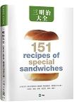 三明治大全:23家日本人氣名店,三明治、漢堡、貝果、帕尼尼、熱狗、捲餅…暢銷配方151道全公開!(新版)