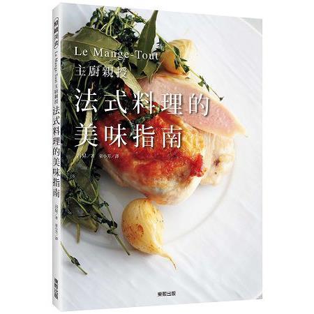 法式料理的美味指南:Le Mange-Tout主廚親授