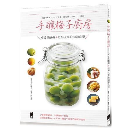手釀梅子廚房:小分量釀梅+以梅入菜的32道食譜