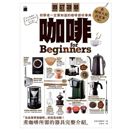 咖啡 for Beginners:初學者一定要知道的咖啡器材事典