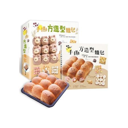 鬆軟餡多!手撕方造型麵包(隨書附贈:方形不沾烤模)