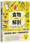 食物解剖:飲食文化?歷史演進?料理技術?食材圖鑑,一分鐘讀懂世界美食,品嚐世界百味餐桌!