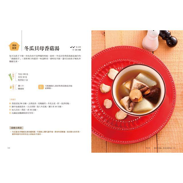 營養師的日日好湯:讓全家人都溫暖幸福的煲湯聖經,美味、滋補、養生、調理,一碗湯全搞定