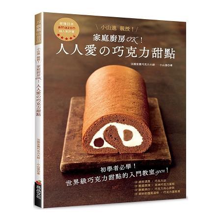家庭廚房OK!人人愛的巧克力甜點