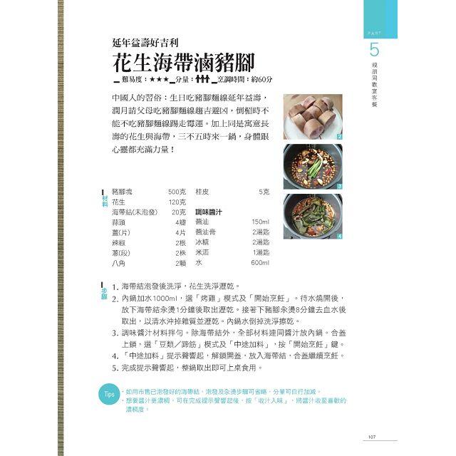 智慧升級,萬用鍋,零失敗料理2:82道美味提案——蒸、煮、燉、滷、煎、烤、炒,一鍋多用,美味上桌