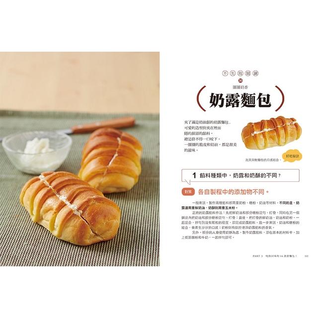 台式麵包研究室: 麵包名師超過二十年實作研究揭開發酵、整形、餡料及烘焙的50個成功關鍵