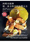 西班牙廚神 璜.洛卡 的烹飪技藝大全:全球第一餐廳 El Celler de Can Roca 從廚房管理、食材研