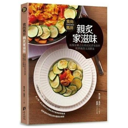 食尚馬非親炙家滋味(全彩).初探原鄉之台灣