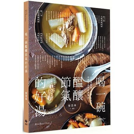 喝一碗醞釀節氣的好湯