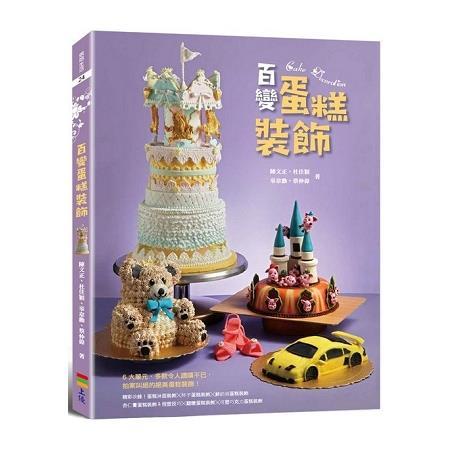 百變蛋糕裝飾