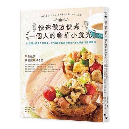 快速做方便煮,一個人的奢華小食光:59樣懶人美食&常備菜 × 57道蔬食&家常料理,為忙碌生活增添