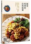 簡單料理的自炊提案-便當菜、常備菜,省時?節約?簡單的146種料理,全都是「1+1」種食材就搞