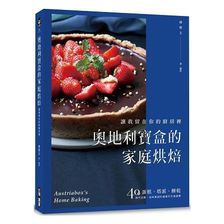 奧地利寶盒的家庭烘焙:讓我留在你的廚房裡!蛋糕、塔派、餅乾,40道操作完整、滋味真純的溫暖手作食譜書