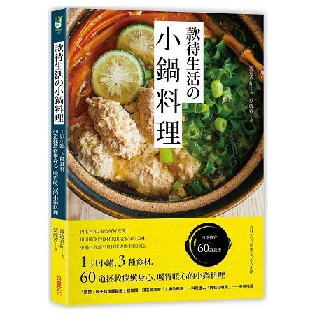 款待生活的小鍋料理:1只小鍋、3種食材,60道拯救疲憊身心、暖胃暖心的小鍋料理