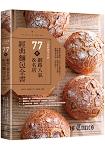 大師解構再升級!77款網路人氣、名店經典麵包全書