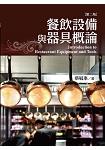 餐飲設備與器具概論(第二版)