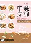 中餐烹調丙級技能檢定考照必勝(第四版)【附示範影片光碟】