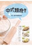 中式麵食加工丙級技能檢定學/術科教戰指南