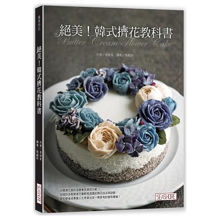 絕美!韓式擠花教科書