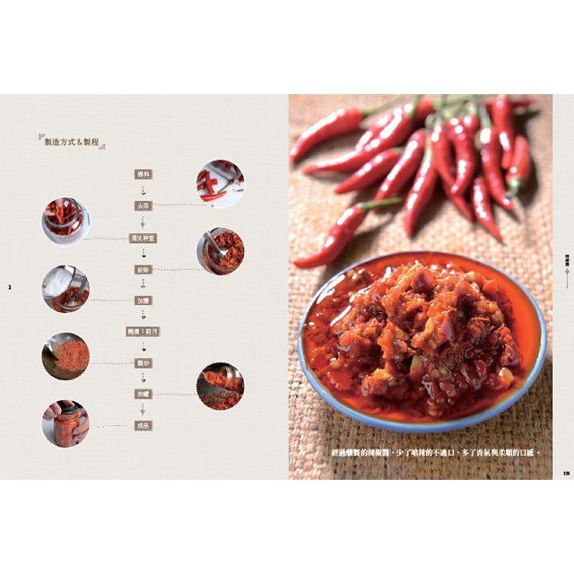 自己釀:DIY釀醬油、米酒、醋、紅糟、豆腐乳20種家用調味料(二版)
