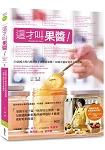 這才叫果醬!【暢銷紀念版】:50款純天然台灣食材手作極致果醬+30種幸福好食光美味提案
