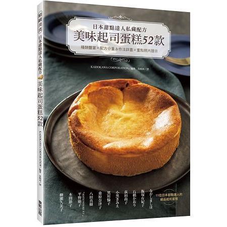 日本甜點達人私藏配方美味起司蛋糕52款