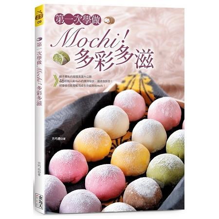 第一次學做Mochi!多彩多滋(中英對照)