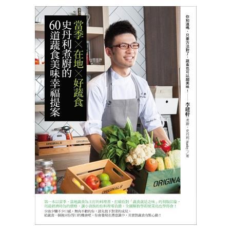 當季×在地×好蔬食:史丹利煮廚的60道蔬食美味幸福提案