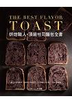 烘焙職人:頂級吐司麵包全書