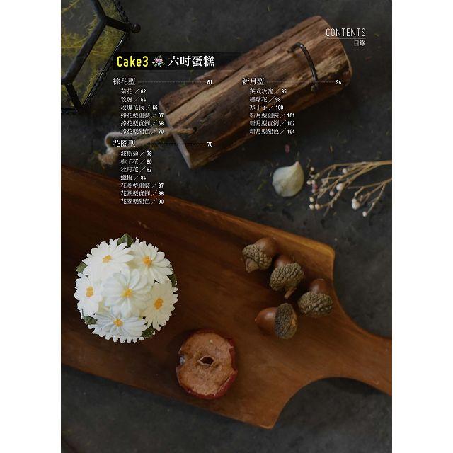 花漾盛開:韓式裱花裝飾蛋糕