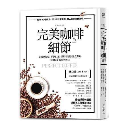 完美咖啡的細節