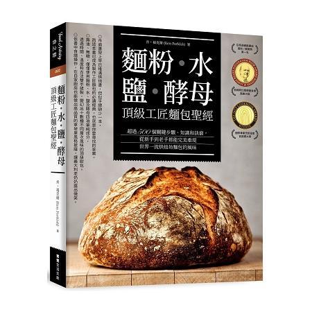 麵粉.水.鹽.酵母:頂級工匠麵包聖經
