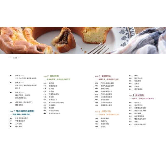 護理師的無麵粉低醣烘焙廚房:40款無精緻糖、無麩質,美味不發胖的麵包甜點食譜