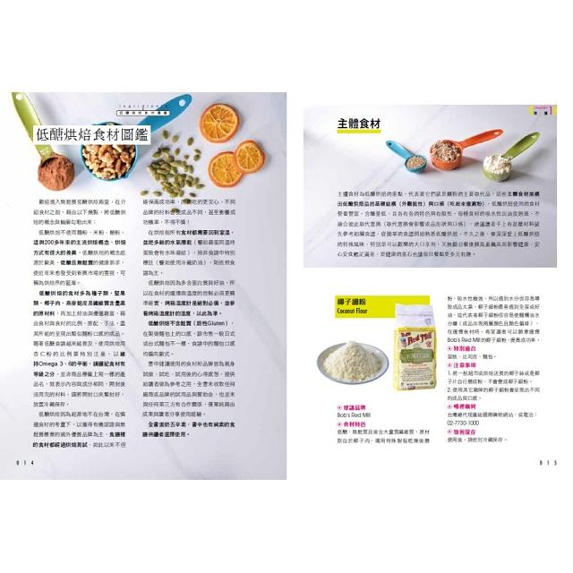 田安石的低醣餐桌:餐餐無米、無麥不加糖;麵包、主食、甜點滿足吃到飽!