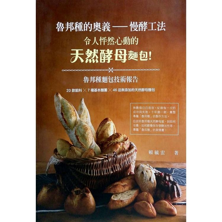 魯邦種的奧義:令人怦然心動的「天然酵母麵包」!魯邦種麵包技術報告