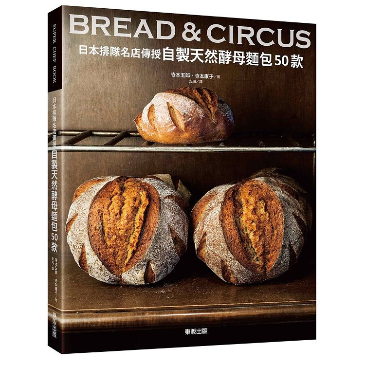 自製天然酵母麵包50款:日本排隊名店傳授