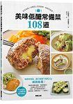 美味低醣常備菜108道:日本名醫+料理達人共同研發,吃飽也能瘦!
