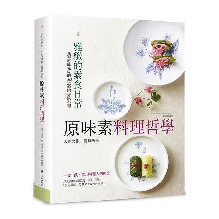 原味素料理哲學 天然食作. 擺盤藝術 :雅緻的素食日常 在家就能完成的163道韓國寺院料理