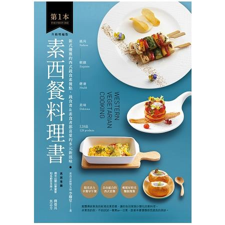 第1本素西餐料理書【升級增編版】