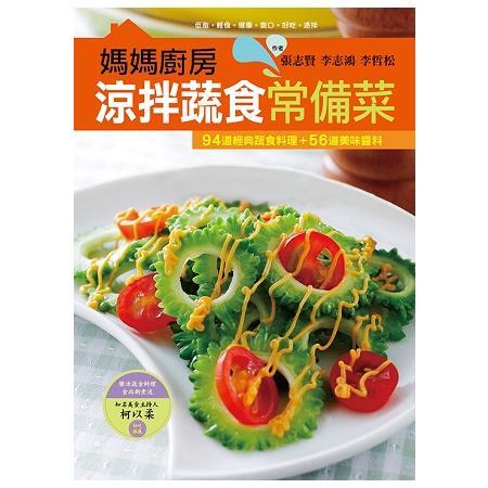 媽媽廚房涼拌蔬食常備菜