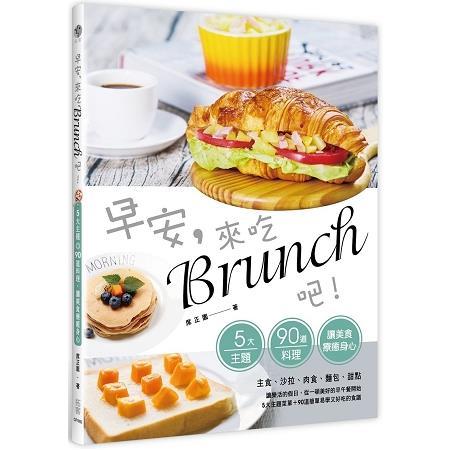 早安,來吃brunch吧!:五大主題+90道料理,讓美食療癒身心