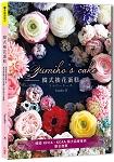 Yumiko's Cake韓式裱花蛋糕:基本蛋糕體×擠花裝飾×組合技巧全圖解,初學者也能優雅上手