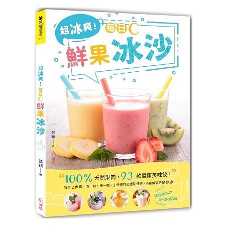 超冰爽!每日C鮮果冰沙:100%天然果肉,93款健康美味飲!
