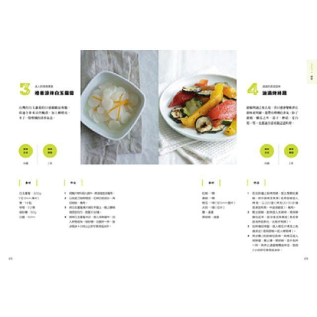 半調理醃漬常備菜:5分鐘預先醃漬,讓週間菜色一變三的快速料理法