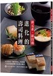 新元素.新技術:進化的壽司料理