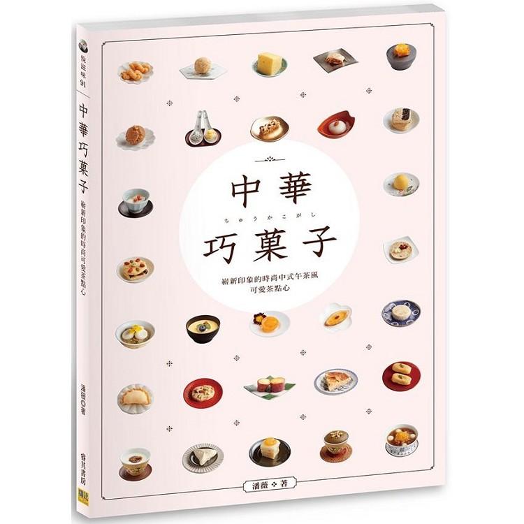 中華巧菓子:嶄新印象的時尚中式午茶風 可愛茶點心