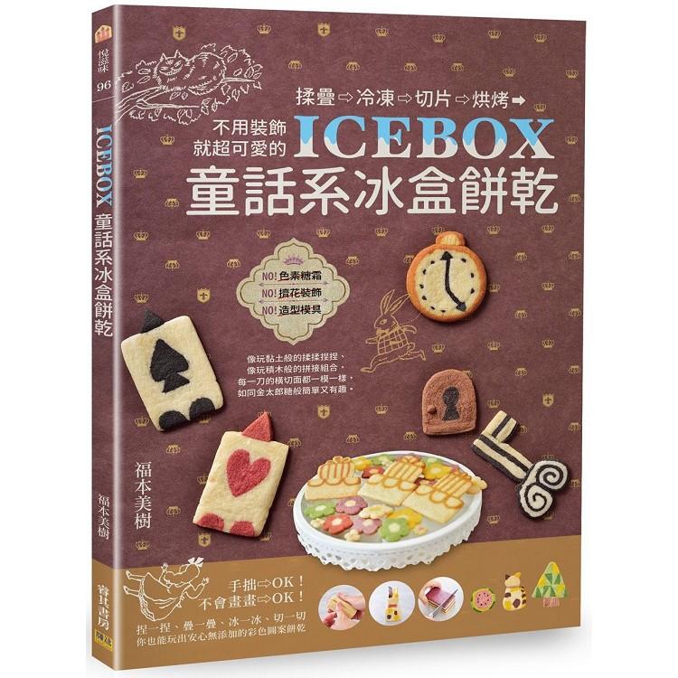 ICEBOX童話系冰盒餅乾揉疊、冷凍、切片、烘烤,不用裝飾就超可愛