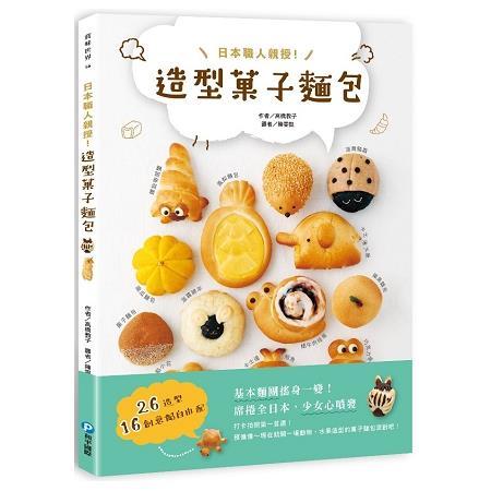 日本職人親授!造型?子麵包