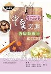 中餐烹調丙級技術士技能檢定:實務演示全攻略(第四版)