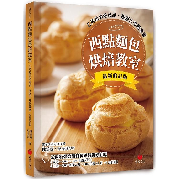 西點麵包烘焙教室:乙丙級烘焙食品技術士考照專書(十二版)